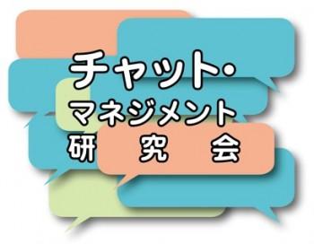 チャット・マネジメント研究会ロゴ