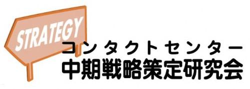CC中期戦略策定研究会ロゴ