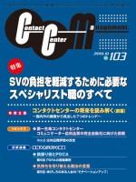 Vol.103_決1