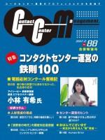Vol.88_決2