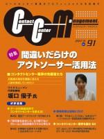 Vol.91_決1