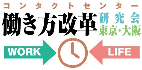 コンタクトセンター働き方改革研究会ロゴ